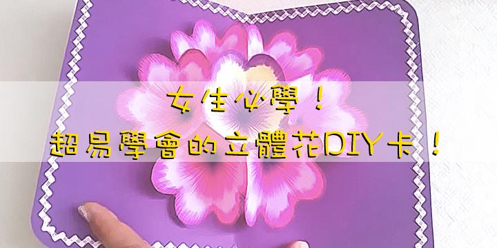 女生必學!超易學會的立體花DIY卡!